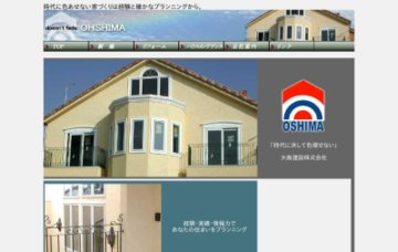 大島建設株式会社