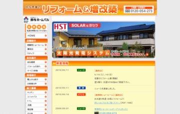 鈴与ホームパル株式会社藤枝店
