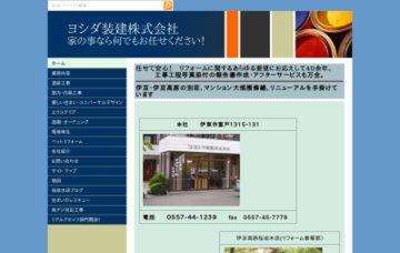 ヨシダ装建株式会社