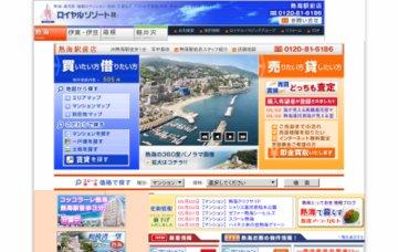 ロイヤルリゾート株式会社熱海駅前店