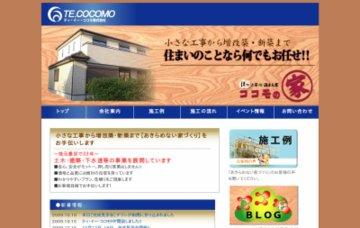 ティ・イー・ココモ株式会社