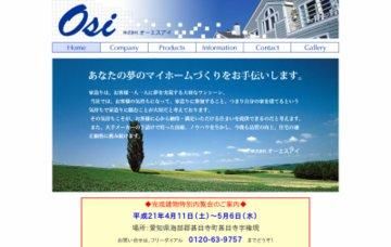 株式会社OSI