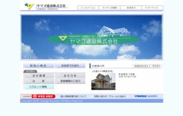 ヤマゴ建設株式会社