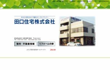 田口住宅株式会社