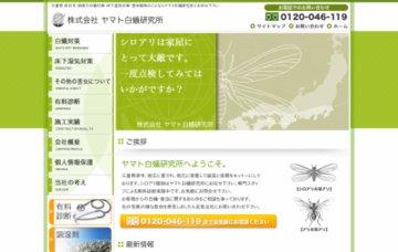 株式会社ヤマト白蟻研究所
