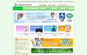 加藤塗料株式会社