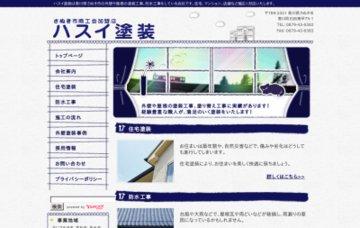 長谷川設備工業