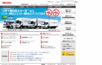 いすゞオート西形株式会社/本社