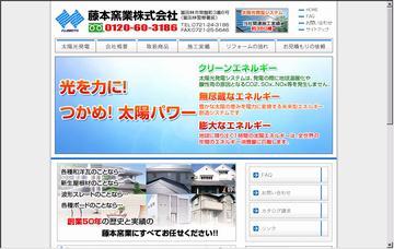 藤本窯業株式会社