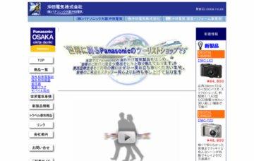 株式会社パナソニック大阪沖田電気