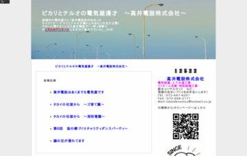 高井電設株式会社