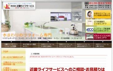 株式会社近畿ライフサービス北大阪
