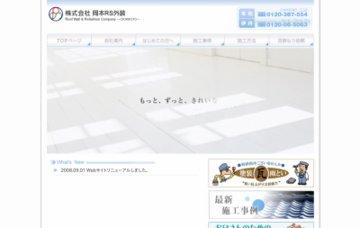 株式会社岡本RS外装