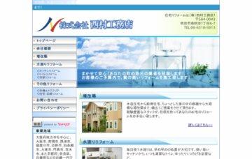株式会社西村工務店
