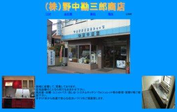 株式会社野中勘三郎商店