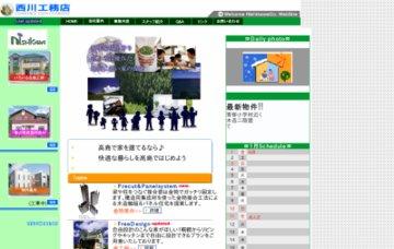 株式会社西川工務店