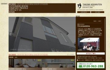 株式会社巧工務店
