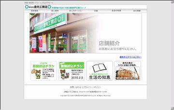 株式会社倉内工務店