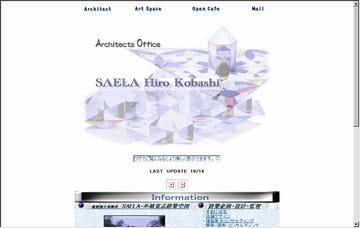 一級建築士事務所SAELA・小橋寛志建築空間
