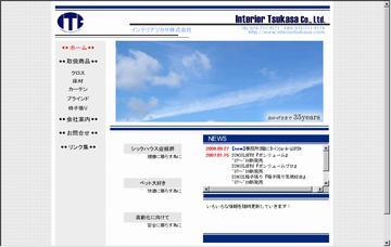 インテリア・ツカサ株式会社