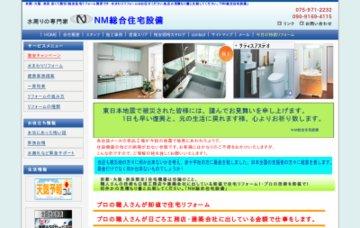 職人さんの卸値で住宅リフォーム「NM総合住宅設備」