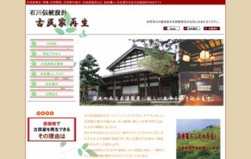 石川伝統設計