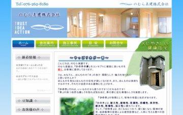 のむら美建株式会社/本社