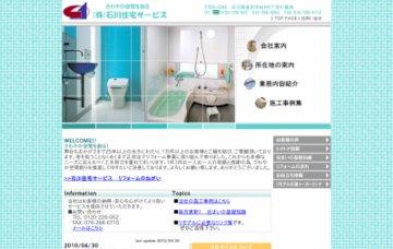株式会社石川住宅サービス