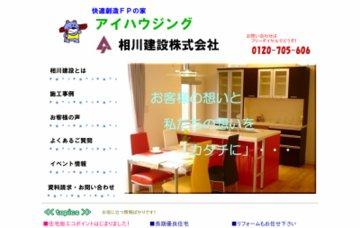 相川建設株式会社