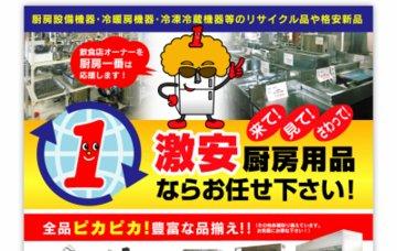 厨房一番富山本店