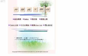 井原貞工務店