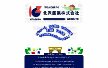 北沢産業株式会社