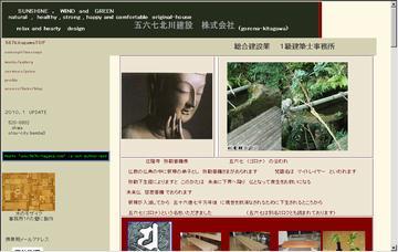 五六七北川建設株式会社