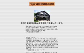 武田建設株式会社