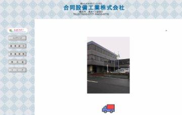 合同設備工業株式会社