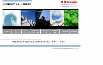 川重神戸サポート株式会社