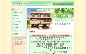 株式会社重田工務店