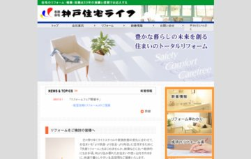 有限会社神戸住宅ライフ
