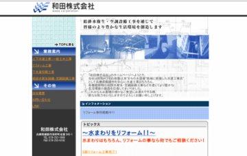 和田株式会社