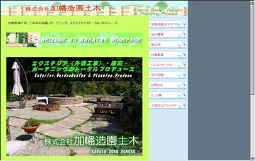 株式会社加幡造園土木