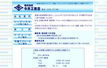 株式会社今井工務店
