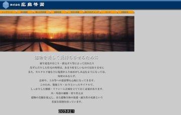 株式会社広島外装