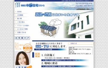有限会社中国住宅リフォーム
