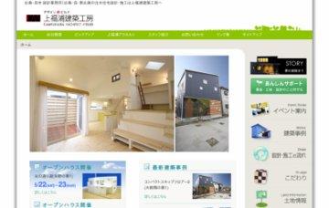 上福浦建築工房