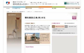積和建設広島株式会社