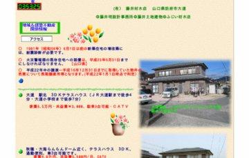 有限会社藤井材木店