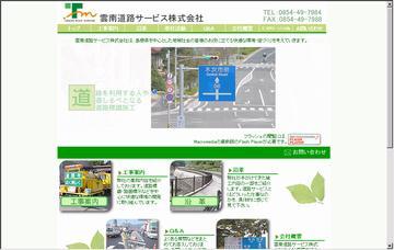 雲南道路サービス株式会社