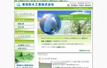 東和防水工業株式会社