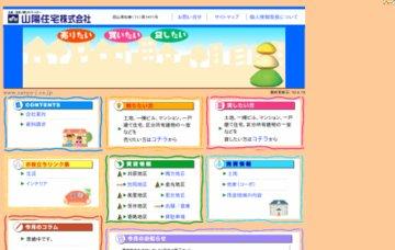 山陽住宅株式会社