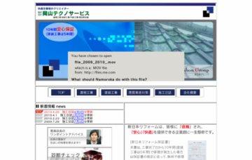 株式会社岡山テクノサービス